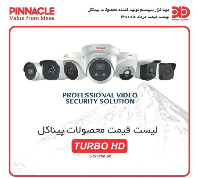 Read more about the article لیست قیمت دوربین مداربسته Turbo HD پیناکل