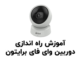 Read more about the article آموزش نرم افزار انتقال تصویر دوربین وای فای برایتون – Briton IOT