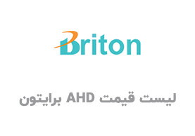 Read more about the article لیست قیمت دوربین مداربسته AHD برایتون