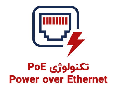 Read more about the article تکنولوژی (Power Over Ethernet)POE